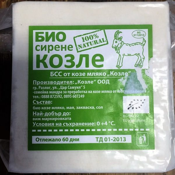 bio-sertificiran-zryal-koze-kashkaval